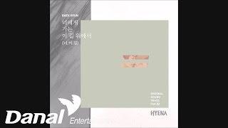 백현 - '하이에나 OST Part.2' - 너에게 가는 이 길 위에서