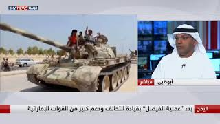 التحالف العربي يطلق عملية عسكرية لتطهير وادي المسيني من القاعدة