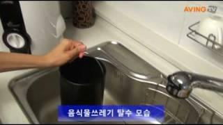 [영상] 한일전기가 선보인 다용도 음식물탈수기