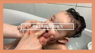 [찐 육아 설명서] - 실리콘칫솔소독&양치하기 …