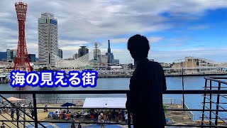 【Kobe Street Piano】海の見える街 / A town with an ocean view