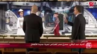 شاهد| «مسرح مصر للعرائس».. مغامرة جديدة لأشرف عبد الباقي ونجوم فرقته