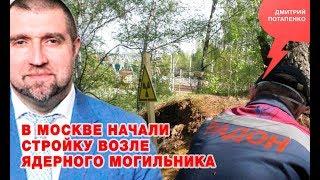 «Потапенко будит!», В Москве начали стройку возле ядерного могильника