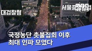 국정농단 촛불집회 이후 최대 인파 모였다 (2019.09.29/뉴스데스크/MBC) thumbnail