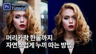 [포토샵 강의] 머리카락 한올까지 자연스럽게 누끼따는방…