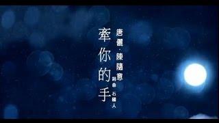 唐儷VS陳隨意-牽你的手【三立8點檔『天下女人心』片頭曲】(官方完整版MV) thumbnail