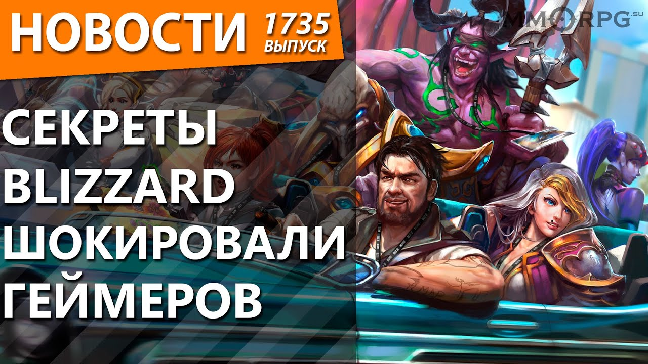 Секреты Blizzard шокировали геймеров. Новости
