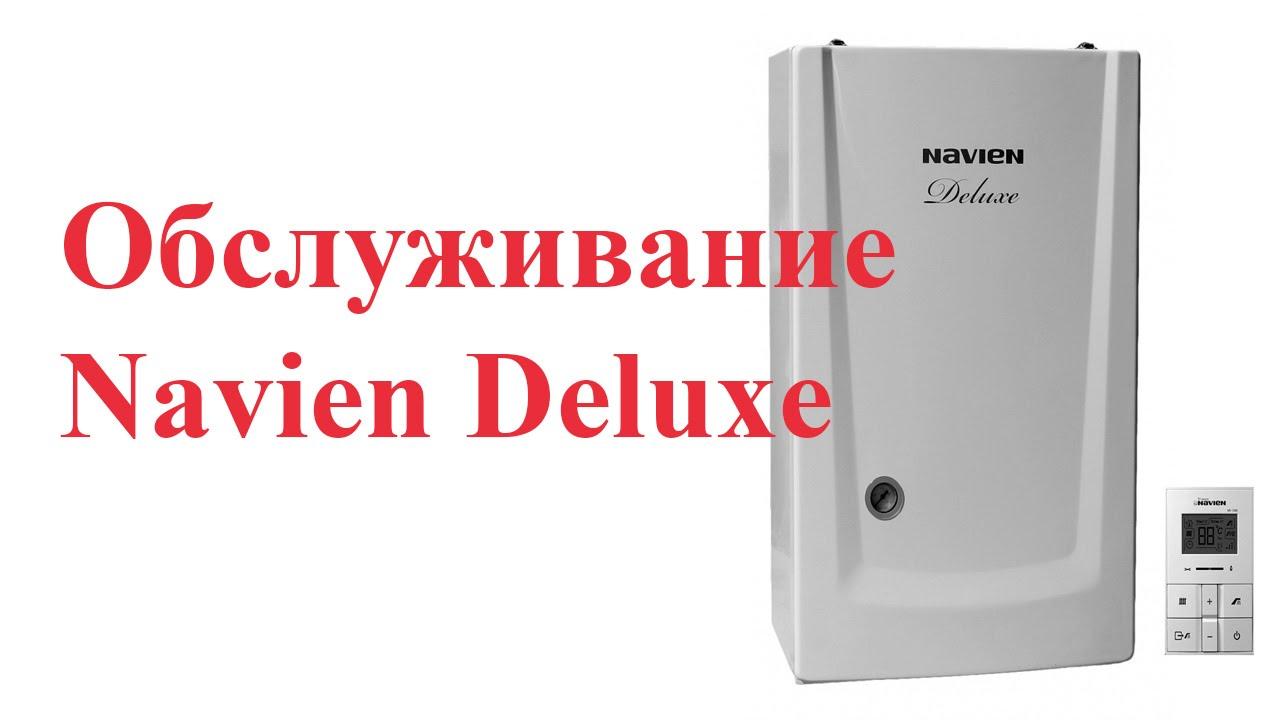 Navien - Напольный газовый котел Navien GA-35K Silver (пара слов .