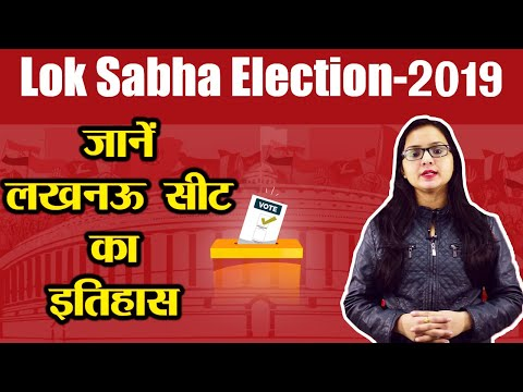 Lok Sabha Election 2019: History of Lucknow Constituency, MP Performance card | वनइंडिया हिंदी