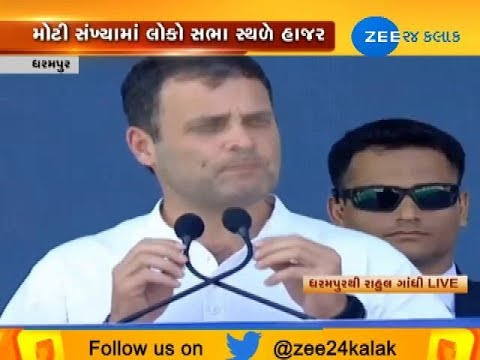 Valsad : Congress Prez Rahul Gandhi addressed in Jan Aakrosh Rally at Dharampur - Zee 24 Kalak Mp3
