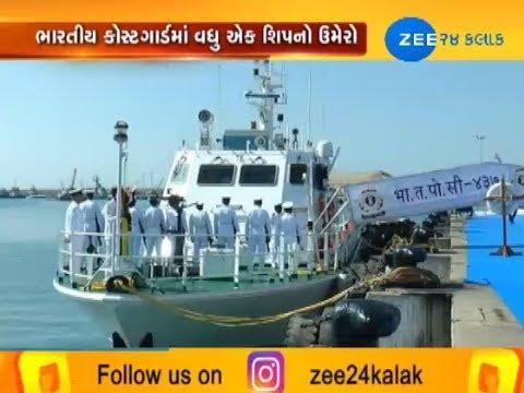 Indian Coast Guard ship C-437 commissioned to strengthen security along Gujarat coast - Zee 24 Kalak