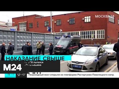 Убийцу сотрудника Следственного комитета проверят на вменяемость - Москва 24