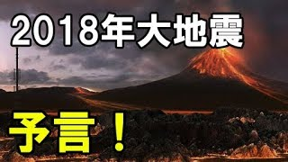 【地震予知】2018年に起こる大地震の予言5選!【ヒミツノチャンネル】
