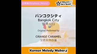 バンコクシティ (Bangkok City) [방콕시티] - ORANGE CARAMEL [오렌지캬라멜] [K-P…