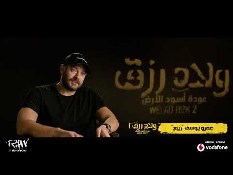 عمرو يوسف عن فيلم ولاد رزق ٢