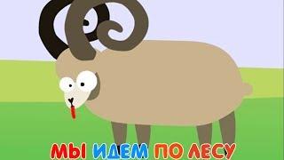 Развивающий мультфильм – Мы идем по лесу – Баран, Кролик, Индюк – учим животных – мультфильмы 2017