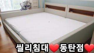 씰리침대 동탄점 동탄배송후기,에일레 슈퍼싱글 퀸 매트리…