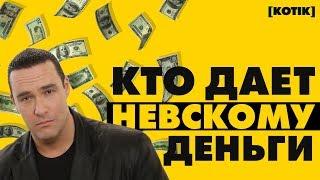 Кто дает Александру Невскому деньги на фильмы // [Котiк]