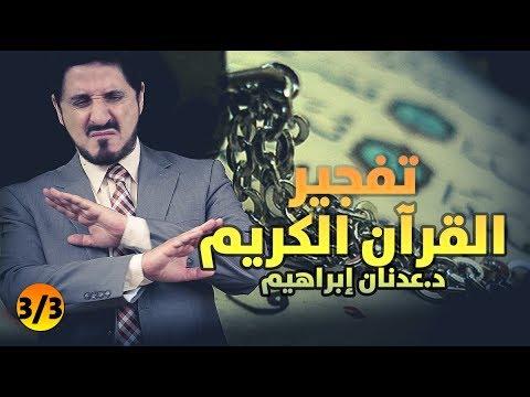 5aefea853 أرشيف التفريغات النصية لخطب ومحاضرات الدكتور عدنان ابراهيم