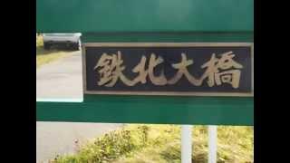 H27年10月14日、上流に鳥取橋・下流に釧路大橋を望み鉄北幹線道から川を...