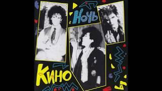 """Альбом """"Ночь"""" (1986) - Виктор Цой и группа """"Кино"""""""