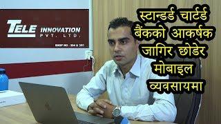 यस्तो छ, अन्तर्राष्ट्रिय स्तरको 'टेलि इनोभेसन' | Tele  Innovation showroom opening in Bhadra 16
