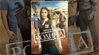 Родина - Русские фильмы 2016