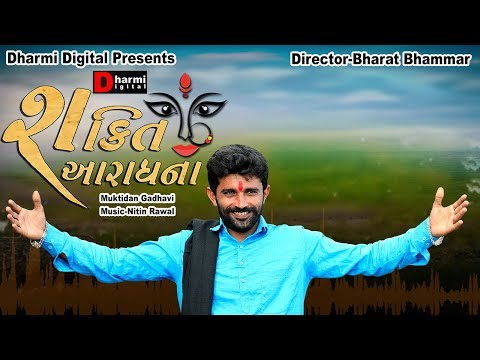 shakti-aaradhna-||-muktidan-gadhvi-||-gujarati-folk-||-2019-full-hd-video