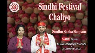 Sindhi Festival Chaliyo