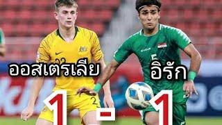 อิรัก 1-1 ออสเตรเลีย AFC U23 ชิงแชมป์เอเชีย2020