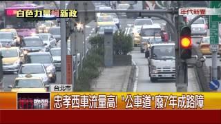 """荒廢7年! 忠孝西路公車道 柯喊""""立刻拆"""""""