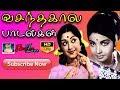 Vasanthakala paadalgal   tamil old songs   sarojadevi song   jayalalitha song hd