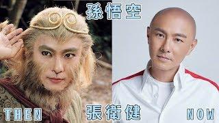 《西遊記》(Journey To The West)Actor |Then & Now |You will be shocked😱