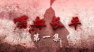 《喋血长平》 第一集 战云初起 | CCTV纪录