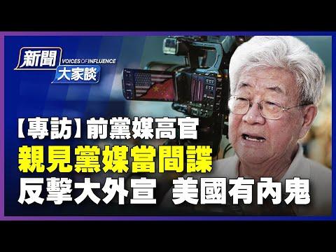 专访:前党媒高官揭:驻外记者当间谍(图/视频)