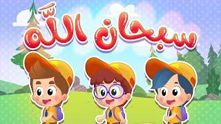 گۆرانی سبحان الله و الحمد لله   چەناڵی هودهود - Hudhud