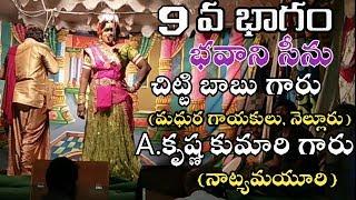 భవాని శంకర్ భక్త చింతామణి మొత్తం నాటకం chintamani drama chittibabu garu svs productions