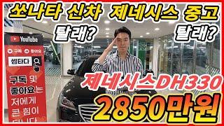 [허위없기로 소문난 용인오토허브 썸카의 중고차리뷰_제네…
