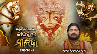 Jaiphula Malika - EP- 4   ଜାଇଫୁଲ ମାଳିକା -  ଅଧ୍ୟାୟ - ୪   Baba Dibakar Dash   Sidharth Bhakti