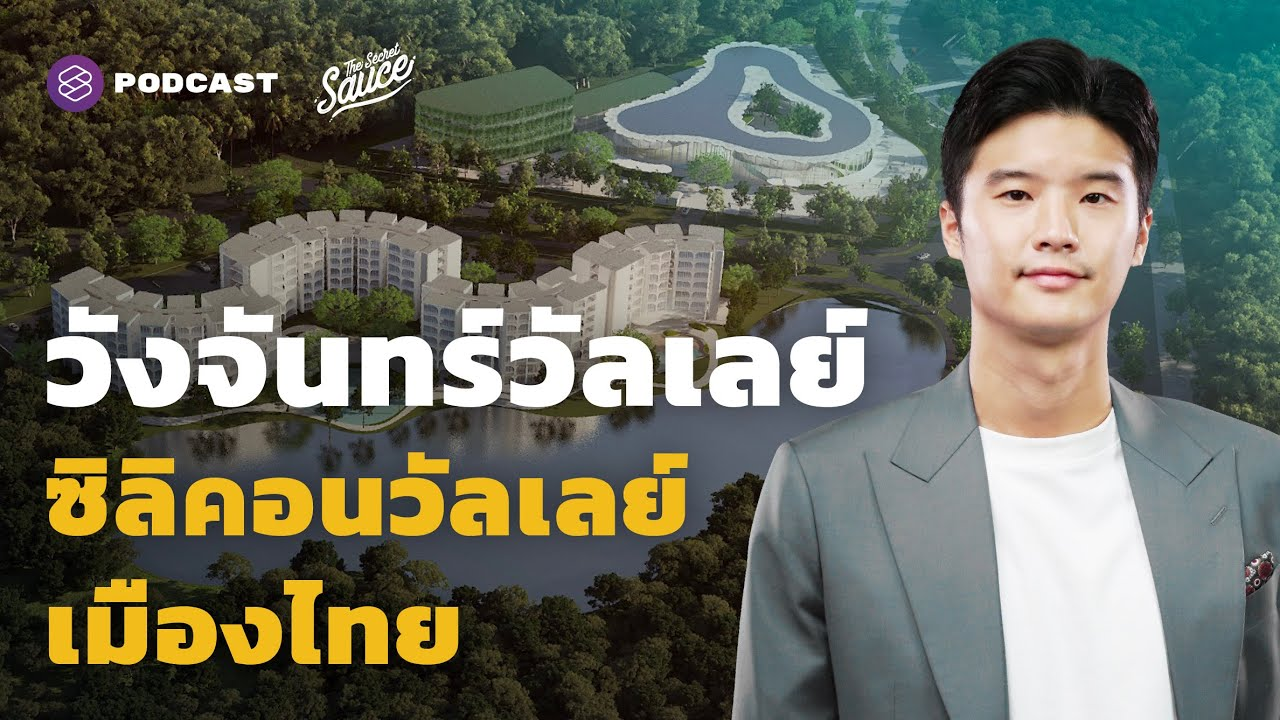 Download วังจันทร์วัลเลย์ ซิลิคอนวัลเลย์เมืองไทย ศูนย์กลางนวัตกรรมอาเซียน | The Secret Sauce EP.450