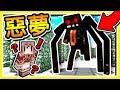 Minecraft 來自惡夢の怪物 !!【麥塊error 404】這怪物會🔥損壞電腦系統🔥 !! 全字幕