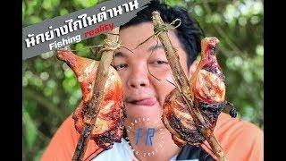 ท่องเที่ยวทำอาหาร ตกปลา  - เมนูอย่างไก่ในตำนาน กลางป่าน้ำท่วม Cooking grilled Chicken delicious
