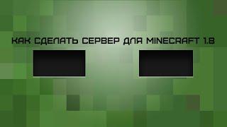 Как сделать сервер minecraft 1.8
