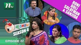 Watch Rony, Doly, Tania Ritu, Solaiman and Sanzida on Ha Show হা শো  Season 04, Episode 07 l 2016