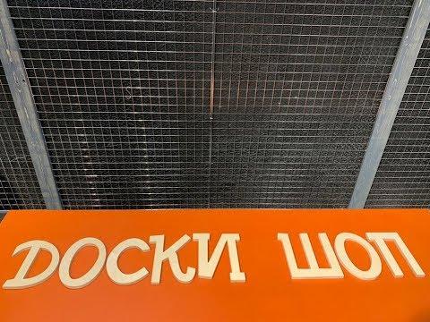 Открытие обновленного магазина Doski Shop/