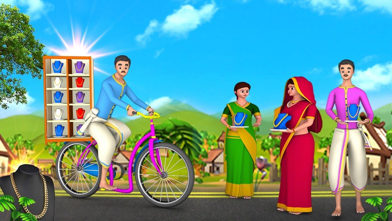மொபைல் நகைக் கடை - Mobile Jewelry Shop 3D Animated Tamil Moral Stories   Maa Maa TV Fairy Tales