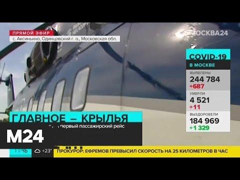 Из Москвы вылетит