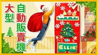 聖誕老人給愛麗的超級大禮玩具自動售賣機 | 愛麗和故事 EllieAndStory