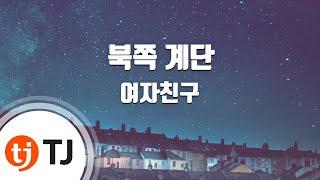 [TJ노래방] 북쪽계단 - 여자친구(GFRIEND) / TJ Karaoke