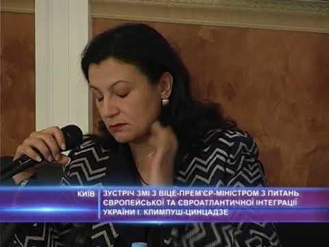 Зустріч ЗМІ з Віце-Прем'єр-Міністром з питань європейської та євроатлантичної інтеграції України